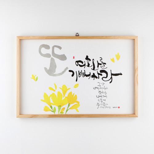 청현재이 갤러리 작품액자 여호와[大]