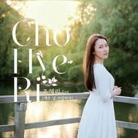 조혜리 1집 - 예수 날 사랑하사 (CD)
