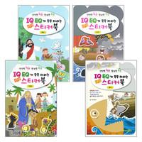 IQ EQ 성경 스티커북 성경인물 세트(전4권)