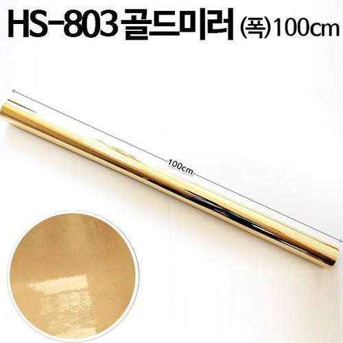 [메탈 금속 시트지] HS-803 골드미러 (폭)100cm