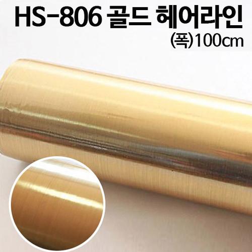 [메탈 금속 시트지] HS-806 골드 헤어라인 (폭)100cm
