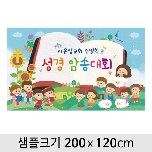교회현수막(성경암송)-037  ( 200 x 120 )