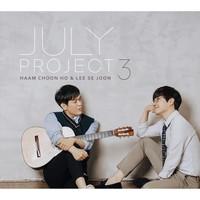 July Project 3집 함춘호 & 이세준 (CD)