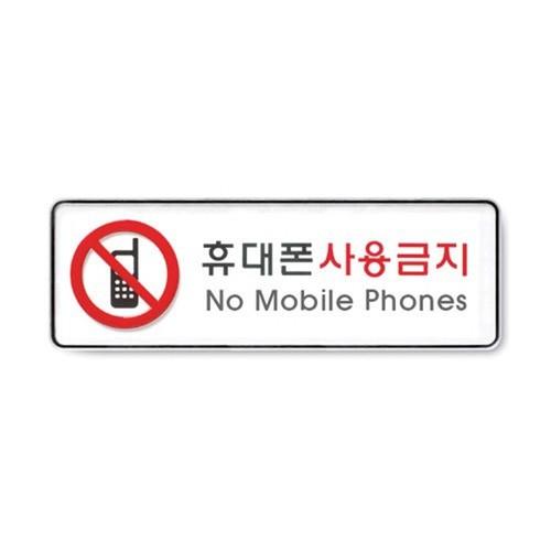 9113 - 휴대폰사용금지 시스템 문패 사인 표지판