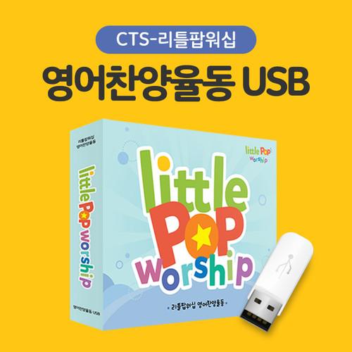 리틀팝워십 영어찬양율동 - CTS리틀팝워십 (USB음반)