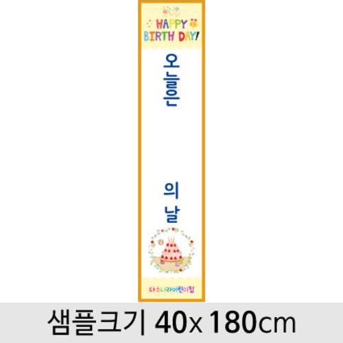 생일현수막-168( 40 x 180 )