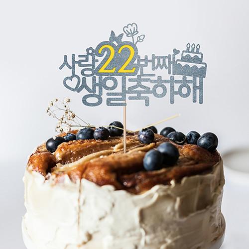 [기념일/케이크토퍼] 몇일째생일
