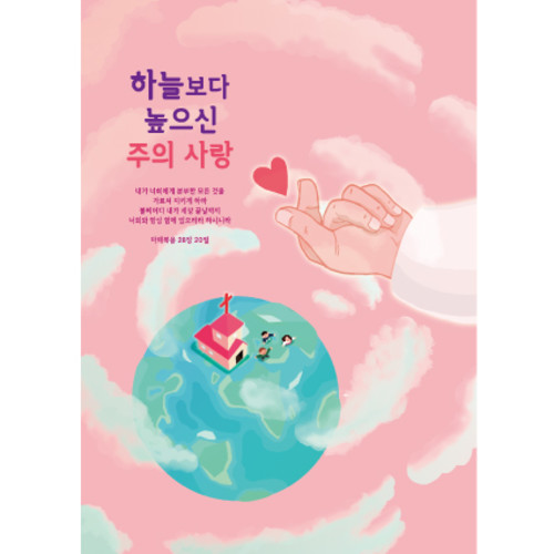 교회성경말씀현수막(주의사랑)-078 (100 x 140)