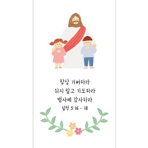 말씀카드(미니)-003 ( 5 x 9 )