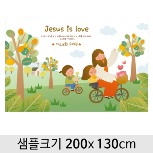 교회유치부(표어)현수막-077  ( 200 x 130 )