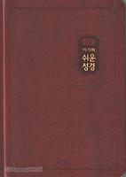 [교회단체명 인쇄] 아가페 큰글쉬운성경 중 단본(색인/무지퍼/이태리신소재/다크브라운)