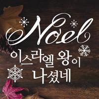 성탄절시트지_Noel