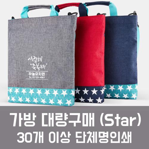 [단체명인쇄] 말씀 보조가방 - 사랑해 축복해 (Star)