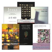종교 다원주의와 기독교 관련 도서 세트(전6권)