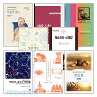 성례,성찬,세례 관련 2019~2020년 출간(개정)도서 세트(전6권)