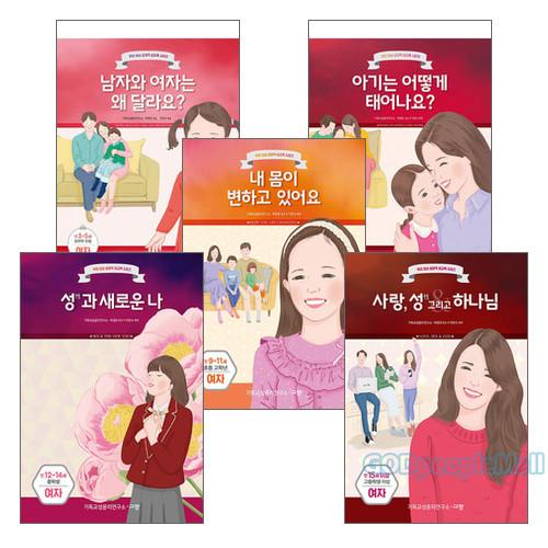 우리 자녀 성경적 성교육 시리즈 세트 (만 3-18세/여/전5권)