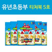 히즈쇼 주일학교 티처북 5호 (유년초등부)