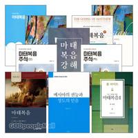마태복음 연구와 설교 관련 2019년 출간(개정)도서 세트(전10권)