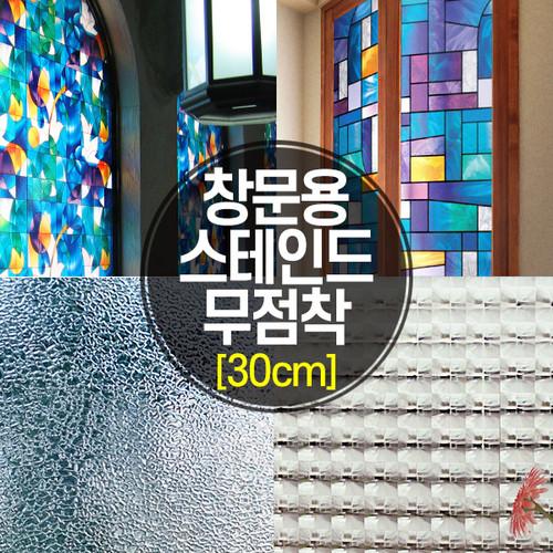 [30cm] 창문용 글라스 스테인드 고방 유리 패턴 시트지
