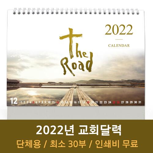 (인쇄용) 2021년 교회달력 탁상용 길 the Road