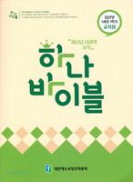 1학기 하나바이블 유년부1 (교사용/그림자료포함) - 합동공과