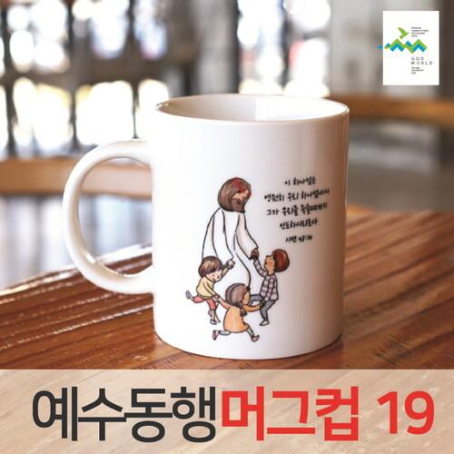<갓월드> 예수동행 머그컵 No. 19