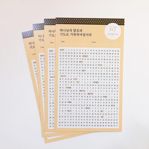 성경읽기표(EL-0468) 1st(4장)/단체500장