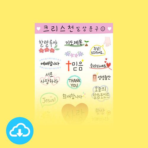 디지털스티커 1 크리스천 일상문구① by 하진 / 이메일발송(파일)