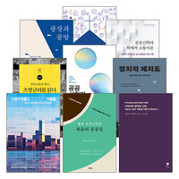 공공신학/공적신학/공교회성 관련 2021년 출간(개정) 도서 세트(전9권)