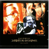 Graham Kendrick 라이브 콘서트 (CD)