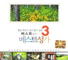 항상 부르고 싶고 듣고싶은 베스트중의 베스트 성가 vol.3 (CD)