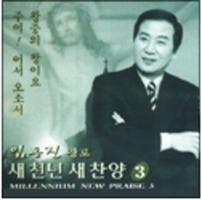 임동진 장로 새천년 새찬양 3 (CD)