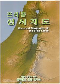 프리즘 성서지도