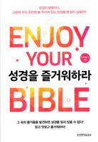 성경을 즐거워하라
