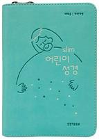 slim 어린이 성경 소 단본 (색인/지퍼/친환경PU소재/뉴민트 은장)
