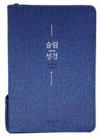 슬림 성경 중 합본 (색인/지퍼/친환경PU소재/네이비)