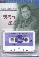 두레마을 김진홍 목사의 행복의 조건 - 현대인의 삶의 지침서12 (Tape 1개 포함)