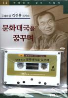 두레마을 김진홍 목사의 문화대국을 꿈꾸며 - 현대인의 삶의 지침서 14