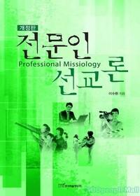 [개정판]전문인 선교론