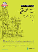 피아노 반주가 있는 플루트 연주곡집 1
