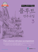 피아노 반주가 있는 플루트 연주곡집 3