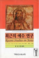 최근의 예수연구