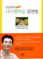 김동환의 다니엘 학습 실천법 - 고등학생편