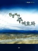 HolyLife 합창시리즈 1 - 찬양하라 주 여호와 (악보)