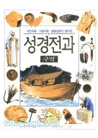 성경전과 : 구약★