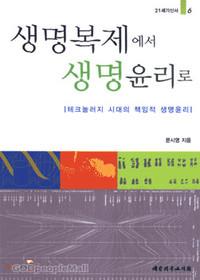 생명 복제에서 생명 윤리로 :  테크놀러지 시대의 책임적 윤리 - 21세기신서 6