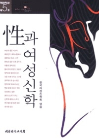 성과 여성신학 - 여성신학사상 제5집