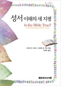 성서 이해의 새 지평