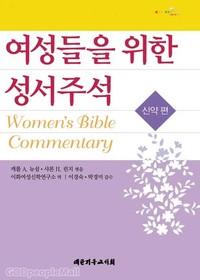 [증보판] 여성들을 위한 성서주석 - 신약편