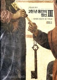2천 년 동안의 정신 3 - 세계의 정신이 된 기독교